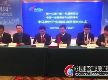 114亿产业项目落户中国—马来西亚钦州产业园区