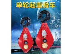 国标起重滑车/定滑轮/滑轮0.5吨-10吨吊环滑车两轮多轮