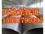 输水用碳钢螺旋钢管厂家