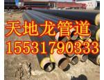 沧州天地龙管道有限公司 名称:聚氨酯保温Q235B螺旋钢管生产厂家联系人:郭文庆电话:0317-8205444