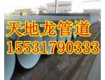 食品级IPN8710无毒涂料防腐饮用水钢管厂家
