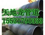 Q345B螺旋钢管厂家/厚壁直缝钢管生产