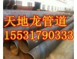 环氧煤沥青防腐螺旋钢管厂家/ipn8710防腐钢管