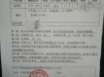 恭喜河南鹏起公司再次通过本网站首页广告位成功接单!