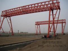 上海起重机厂/路桥专用起重/码头起重/15900718686