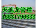 螺旋钢管/环氧树脂防腐螺旋焊管厂家