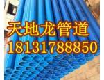 耐磨泵管/泵管价格/天泵管生产厂家