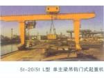 上海L型門式起重機廠/門機/15900718686