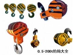 上海起重机厂供应电动葫芦吊钩/15900718686