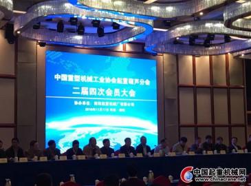 中国重型机械工业协会起重葫芦分会在南阳开幕
