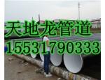 IPN8710防腐钢管/外聚乙烯3PE防腐螺旋钢管厂家