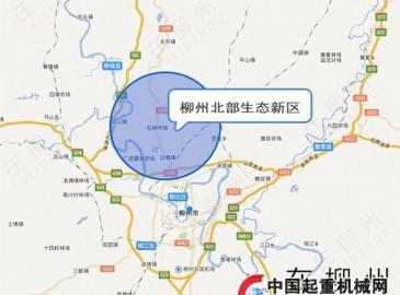 柳州即将规划柳州北部生态新区 680平方公里建设为百姓带来实惠