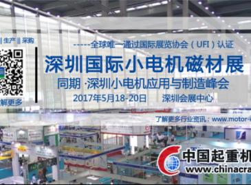 广邀客商,共拥商机,第十五届深圳小电机展亮点抢先看