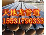 四川省螺旋钢管生产厂家/3PE防腐燃气管道