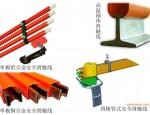 滑觸線專業生產廠家