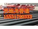 防腐钢管/3PE防腐钢管/三层PE防腐钢管厂家