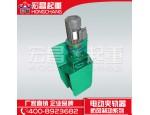 DJ-I型电动夹轨器/防风制动装置/宏昌
