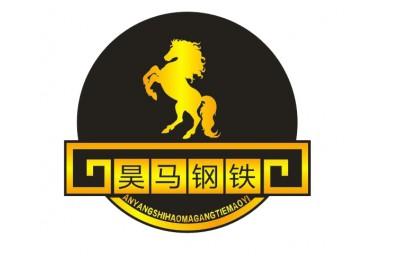 安阳市昊马钢铁贸易有限公司