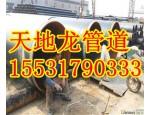焊接法兰防腐钢管现货厂家/涂塑复合钢管