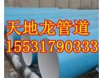 供暖热力管道/聚氨酯发泡保温钢管