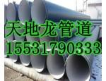 污水处理大口径水泥砂浆防腐螺旋钢管厂家