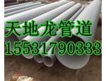 环氧树脂防腐钢管/内抛丸IPN8710防腐管道厂家