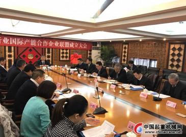 """""""中國工程機械行業國際產能合作企業聯盟""""在京成立"""