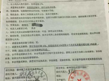 恭喜滁州起重汇工厂店胡经理与周边采购商家合作成功!