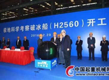 我国新一代极地科考船在江南造船正式开工建造