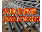 普通级3pe防腐钢管/甘肃防腐钢管厂