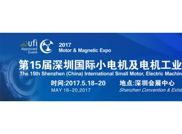 匠心打造行业大展,2017深圳小电机展华丽亮相