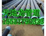 直埋保温钢管/3pe防腐钢管/L290螺旋钢管厂家