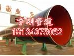 河北宇刚管道装备有限公司 名称:沧州TPEP防腐钢管生产厂家18134075052联系人:秦经理电话:0317-5129317