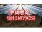 河北宇刚管道装备有限公司 名称:沧州3PE防腐钢管厂家/2PE防腐钢管价格联系人:秦经理电话:0317-5129317