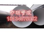 河北宇刚管道装备有限公司 名称:沧州IPN8710防腐钢管厂家价格18134075052联系人:秦经理电话:0317-5129317