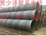 大口径螺旋钢管厂家/厚壁螺旋钢管价格