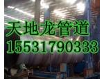 螺旋焊管/钢结构用螺旋焊管/螺旋焊管厂