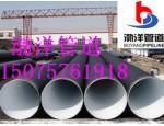 沧州渤洋管道集团有限公司 名称:IPN8710无毒防腐钢管制作厂家联系人:王经理电话:0317-6212613
