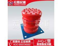 宏昌聚氨酯缓冲器JHQ-C