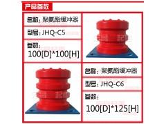 聚氨酯缓冲器JHQ-C5  JHQ-C6