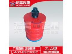 宏昌ZLA型缓冲器 400-8923682