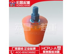 宏昌新型缓冲器HCPU-A型 400-8923682