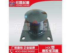 宏昌橡胶缓冲器  400-8923682