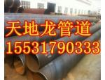 涂塑螺旋钢管/污水处理螺旋钢管生产厂家报价