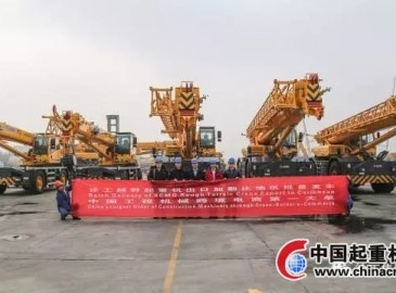 2017中国工程机械跨境电子商务第一大单首批产品发往加勒比地区