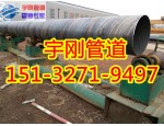 焊接钢管价格表|螺旋钢管厂家|河北宇刚管道