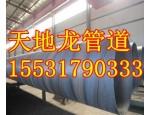大口径螺旋钢管/tpep防腐钢管厂家河北制造