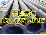 无毒TPEP防腐管道|使用寿命超长的TPEP防腐钢管厂家报价