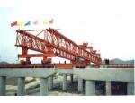 广州架桥机销售13631356970