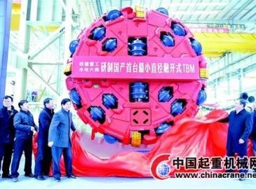 鄂北调水工程定制国内首台小直径敞开式TBM机下线